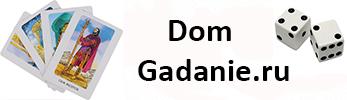 DomGadanie.ru - гадаем онлайн сами